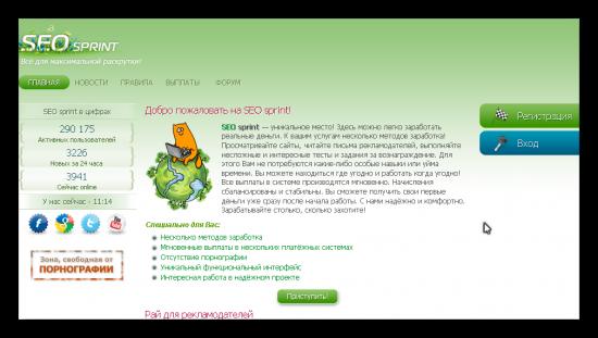 Сайт seo-sprint